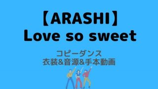 ARASHI/Love so sweet
