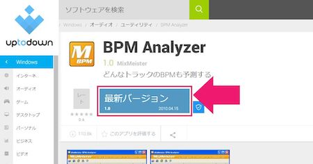 bpm-analyzer