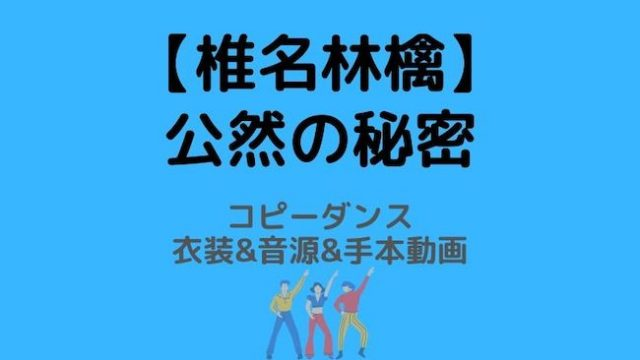 椎名林檎/公然の秘密