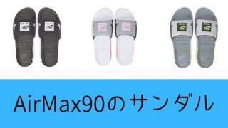 Air Max 90のサンダル