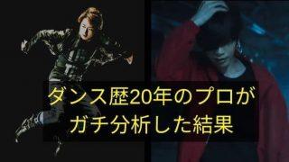 大野くんダンス