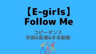 E-girls/Follow Me