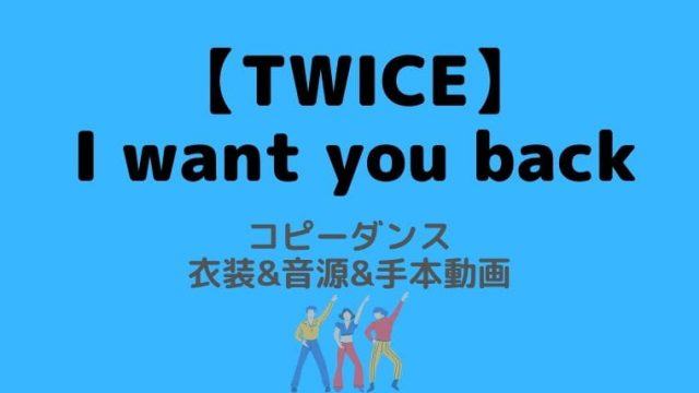 TWICE/I want you back