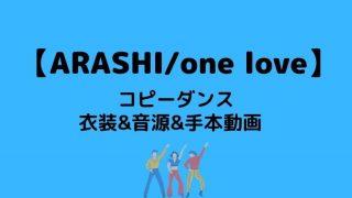 ARASHI_one love