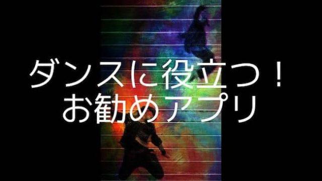 ダンスアプリ