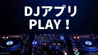 DJアプリ