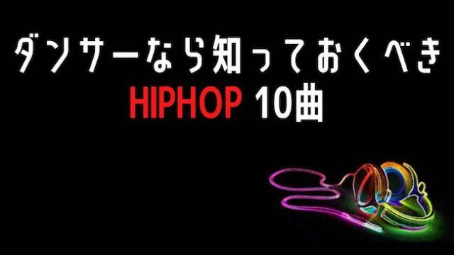 HIPHOP10曲