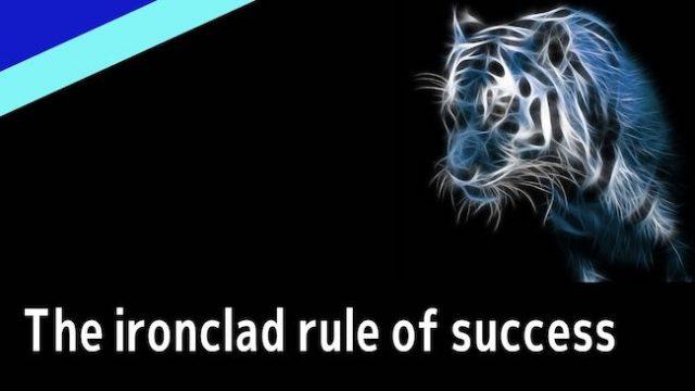 成功の鉄則